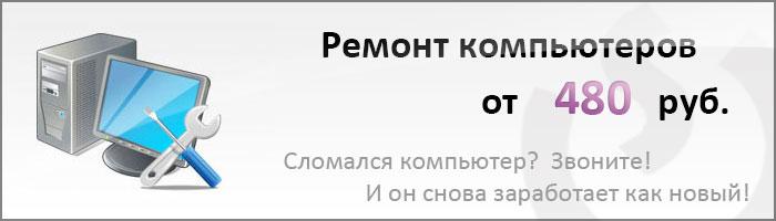 Ремонт компьютеров на дому в Москве