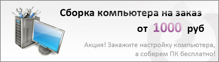 Сборка компьютера на заказ в Москве